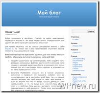 Установка WordPress на локальный компьютер