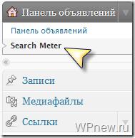 Плагин Search Meter: узнаем, что ищут на блоге