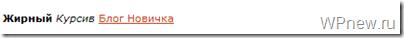 Плагин WP Comment Quicktags Plus и комментарии: расширение функциональности