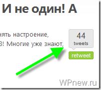 Количество ретвитов