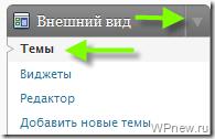установка шаблона на блог