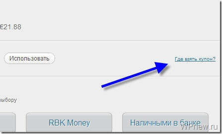kupon_hostenko