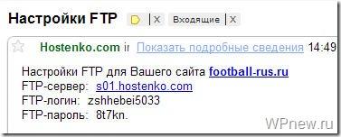 nastroiki_ftp
