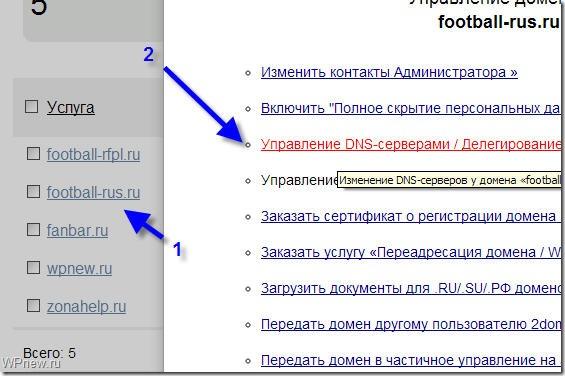 privyazka_domena_k_hostingu