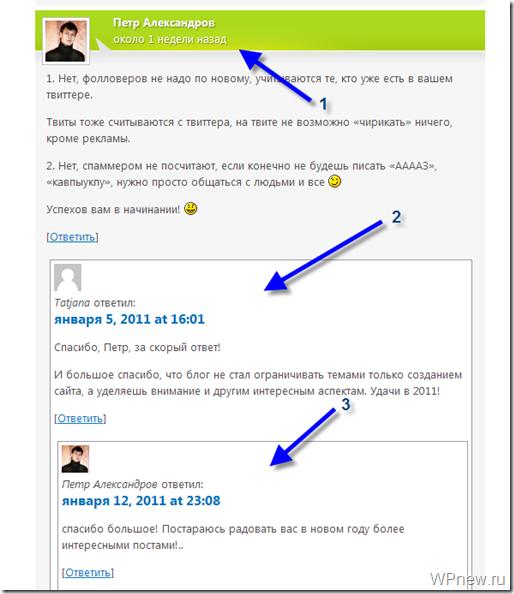 Битрикс древовидные комментарии ростелеком битрикс24