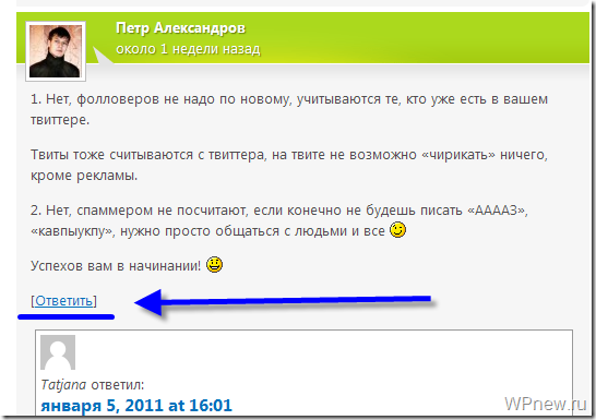 Древовидные комментарии wordpress