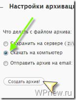 Архивация базы данных