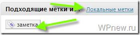 Плагин Simple Tags: похожие записи и метки (тэги) WordPress