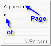 Постраничная навигация WordPress