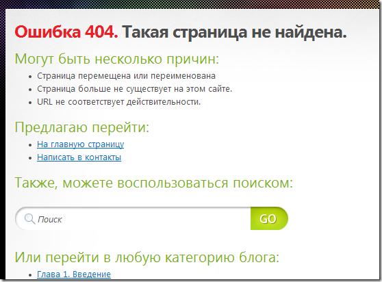 Создание 404 страницы ошибки