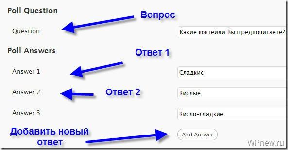 wp polls русский