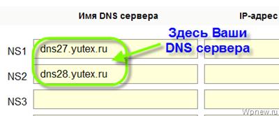 Привязать домен к хостингу hostenko как сделать сайт братц