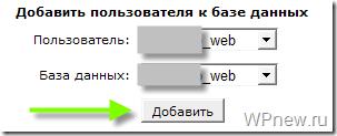 Как привязать домен к хостингу и как создать базу данных на хостинге