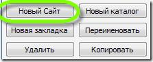 фтп клиент Filezilla