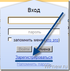 Регистрация в поисковых системах