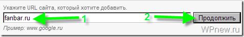Регистрация в поисковиках