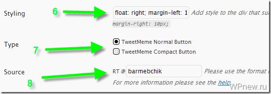 Плагин Tweetmeme: вывод кнопки retweet в WordPress