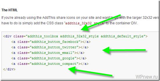 Сервис AddThis: ставим социальные кнопки на свой блог