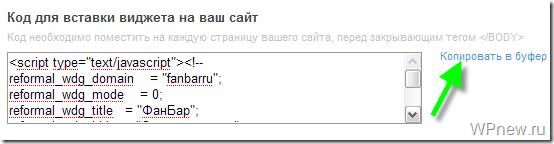 """Reformal: кнопка """"Оставить отзыв"""""""
