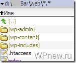 Перенос файлов блога на реальный сервер