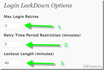 Настройка Login LockDown