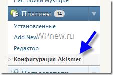 akismet_key