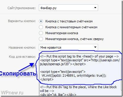 """Функция """"Мне нравится"""" Вконтакте"""
