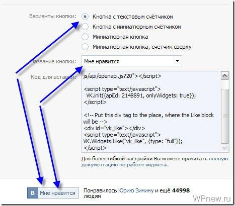 """Кнопка В Контакте """"Мне нравится"""""""