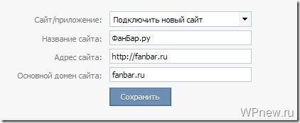 """В Контакте """"Мне нравится"""""""