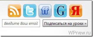 Как поставить кнопку на сайт