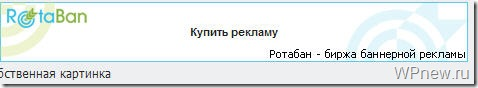 brendingovaya zaglushka thumb Урок 82 Rotaban: зарабатываем на блоге с помощью продаж баннеров