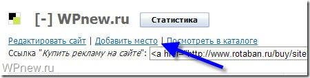 dobavit banner thumb Урок 82 Rotaban: зарабатываем на блоге с помощью продаж баннеров
