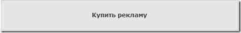standartnaya zaglushka rotaban thumb Заработок на размещении рекламных баннеров с Rotaban!