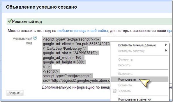 adsense_google_ru