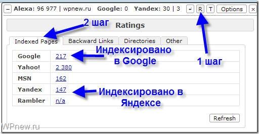 Проверить индексацию сайта