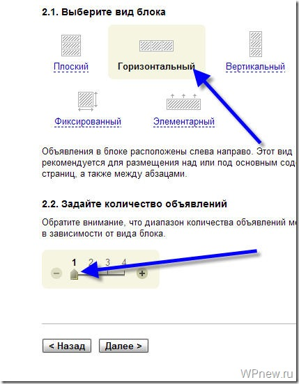 Показ Яндекс Директ