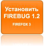 FireBug — дополнение для Firefox