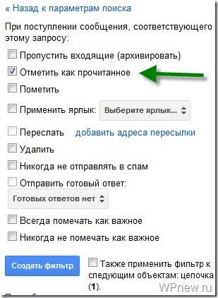 фильтр gmail