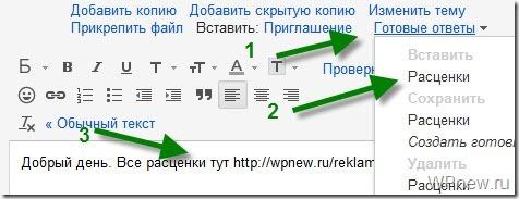 Готовые ответы gmail