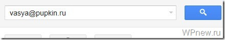 Поиск gmail