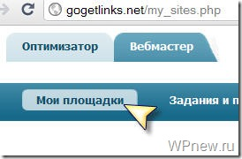 gogetlinks ru