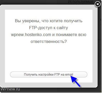 ftp_dostup