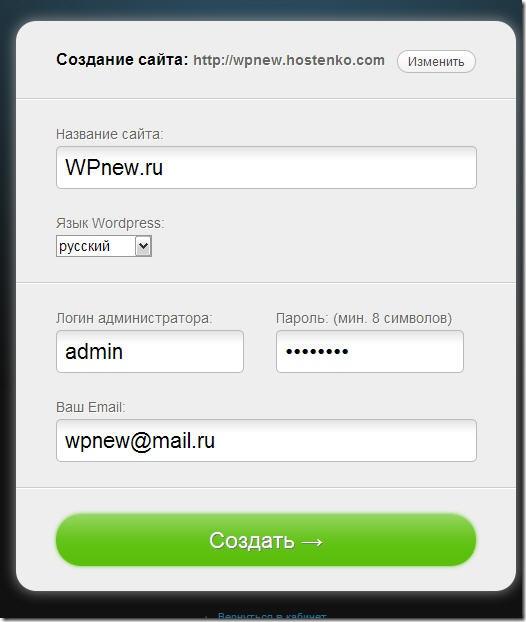 sozdat_blog