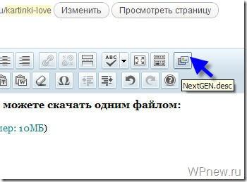 nextgen_gallery_instrukciya