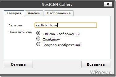 nextgen gallery на русском