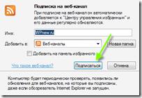 RSS-подписка (RSS-канал): как пользоваться RSS (в картинках)