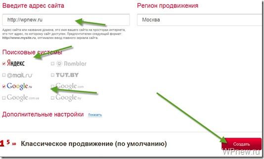 add_webeffector