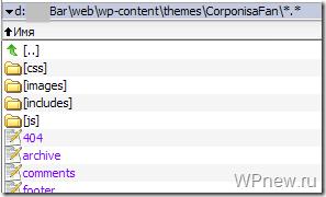 Перевод темы (шаблона) WordPress