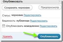 wordpress пост