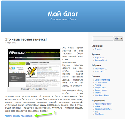 Как создать сайт с помощью wordpress